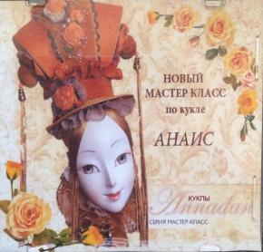 DVD - Anais, vrcholné dílo mistra